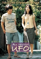 Annyeong UFO - French poster (xs thumbnail)