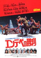 Victory at Entebbe - Japanese Movie Poster (xs thumbnail)