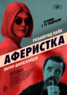 I Care a Lot - Russian Movie Poster (xs thumbnail)