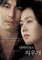 Nae meorisokui jiwoogae - South Korean poster (xs thumbnail)