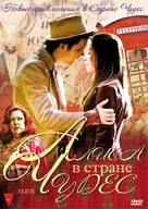 """Alice"" - Russian DVD cover (xs thumbnail)"