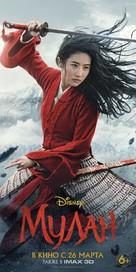 Mulan - Russian Movie Poster (xs thumbnail)