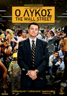 The Wolf of Wall Street - Greek Movie Poster (xs thumbnail)