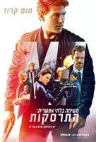 Mission: Impossible - Fallout - Israeli Movie Poster (xs thumbnail)