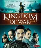 Tamnaan somdet phra Naresuan maharat: Phaak prakaat itsaraphaap - Blu-Ray cover (xs thumbnail)