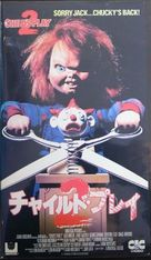 Child's Play 2 - Japanese VHS movie cover (xs thumbnail)