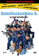 Police Academy 2: Their First Assignment - Hungarian DVD movie cover (xs thumbnail)