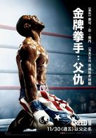Creed II - Chinese Movie Poster (xs thumbnail)