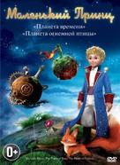 """Le petit prince"" - Russian DVD cover (xs thumbnail)"