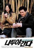 Nadooya kanda - South Korean Movie Poster (xs thumbnail)