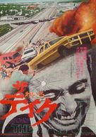 The Take - Japanese Movie Poster (xs thumbnail)