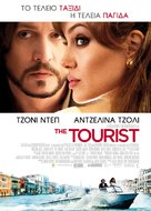 The Tourist - Greek Movie Poster (xs thumbnail)