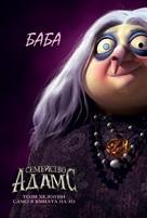 The Addams Family - Bulgarian Movie Poster (xs thumbnail)