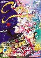 Bishôjo senshi Sêrâ Mûn sûpâ S - Sêrâ nain senshi shuuketsu! Black-Dream-Hole no kiseki - Japanese DVD cover (xs thumbnail)