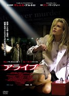 While She Was Out - Japanese Movie Cover (xs thumbnail)