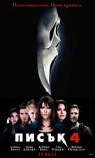 Scream 4 - Bulgarian Movie Poster (xs thumbnail)