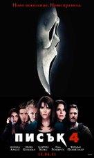 Scream 4 - Bulgarian Movie Poster (xs thumbnail)