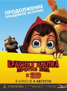 Hoodwinked Too! Hood VS. Evil - Russian Movie Poster (xs thumbnail)