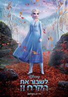 Frozen II - Israeli Movie Poster (xs thumbnail)