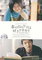 Bomnalui gomeul johahaseyo - Japanese Movie Poster (xs thumbnail)