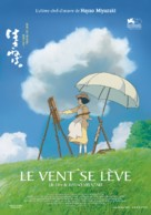 Kaze tachinu - Swiss Movie Poster (xs thumbnail)