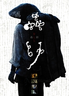 Mushishi - Japanese poster (xs thumbnail)