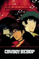 Cowboy Bebop: Tengoku no tobira - Movie Poster (xs thumbnail)