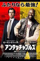 De l'autre côté du périph - Japanese Movie Poster (xs thumbnail)