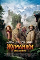 Jumanji: The Next Level - Mongolian Movie Poster (xs thumbnail)