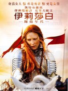 Elizabeth: The Golden Age - Taiwanese Movie Poster (xs thumbnail)