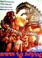 Gojira tai Hedorâ - Thai Movie Poster (xs thumbnail)