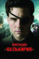 Valkyrie - Russian Movie Poster (xs thumbnail)