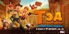 Tadeo Jones 2: El Secreto Del Rey Midas - Russian Movie Poster (xs thumbnail)