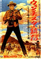Winchester '73 - Japanese Movie Poster (xs thumbnail)