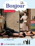 Ohayô - French Movie Poster (xs thumbnail)
