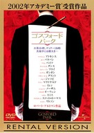 Gosford Park - Japanese Movie Cover (xs thumbnail)