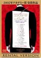 Gosford Park - Japanese Movie Cover (xs thumbnail)