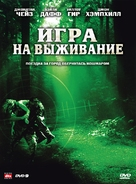 Backwoods - Russian DVD cover (xs thumbnail)