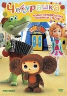 Cheburashka - Russian Movie Cover (xs thumbnail)