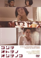 Konna otona no onnanoko - Japanese Movie Cover (xs thumbnail)