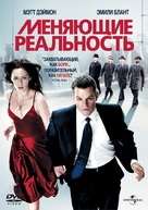The Adjustment Bureau - Russian DVD cover (xs thumbnail)