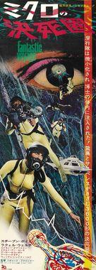 Fantastic Voyage - Japanese Movie Poster (xs thumbnail)