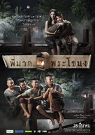 Pee Mak Phrakanong - Thai Movie Poster (xs thumbnail)