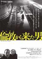 A Londoni férfi - Japanese Movie Poster (xs thumbnail)