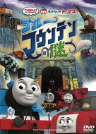 Thomas & Friends: Blue Mountain Mystery - Japanese DVD cover (xs thumbnail)