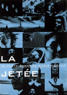 La jetèe - Japanese Movie Poster (xs thumbnail)