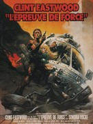 The Gauntlet - French Movie Poster (xs thumbnail)