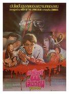 Martin - Thai Movie Poster (xs thumbnail)
