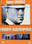 Last Man Standing - Russian DVD movie cover (xs thumbnail)