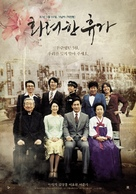 Hwaryeohan hyuga - South Korean Movie Poster (xs thumbnail)
